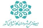 اجرای طرح همسانسازی حقوق و دستمزد کارکنان شهرداریها