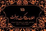 شمارۀ ۱۴۵ ماهنامۀ اطلاعات حکمت و معرفت منتشر شد