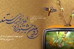 فراخوان دومین جشنواره تلویزیونی مستند منتشر شد