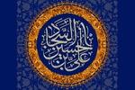امام سجاد(ع) تشکل شیعه را انسجام بخشید/ اعجاز حضرت زین العابدین