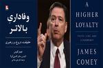 کتاب جنجالی رئیس افبیای علیه ترامپ در راه نمایشگاه کتاب تهران