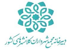 مجمع شهرداران کلانشهرها