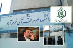 دانشکده علوم قرآنی لرستان - کراپشده