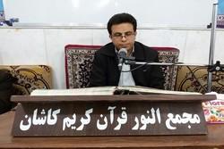 دعوت به اتحاد از نتایج اصلی مسابقات بینالمللی قرآن است