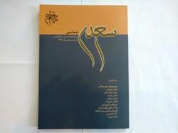 دو فصلنامه سعدی شناسی منتشر شد