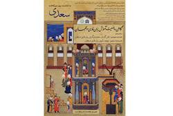 همایش «نگاهی به وضعیت آموزش زبان فارسی در جهان» برگزار میشود