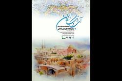 نمایشگاه آبی و رنگ ایران