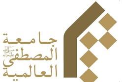 مراسم آغاز سال تحصیلی طلاب جامعه المصطفی العالمیه برگزار میشود