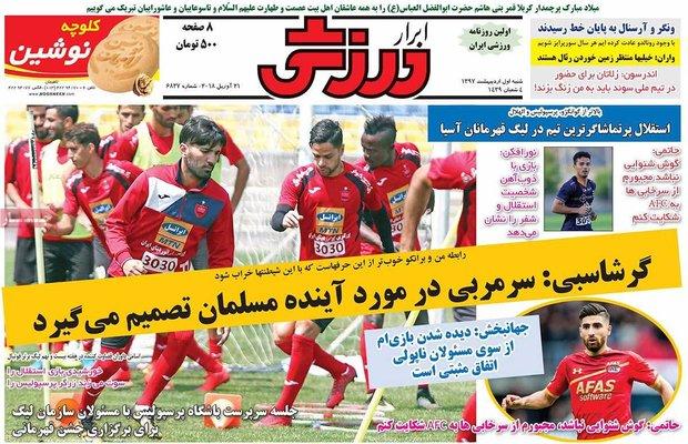 صفحه اول روزنامههای ورزشی ۱ اردیبهشت ۹۷