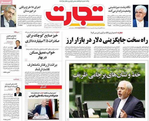 صفحه اول روزنامههای اقتصادی ۱ اردیبهشت ۹۷