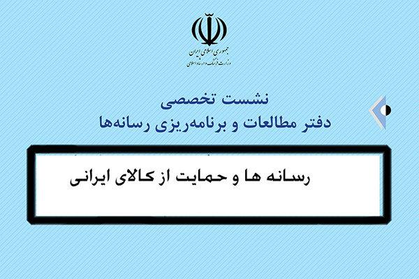 رسانهها و حمایت از کالای ایرانی