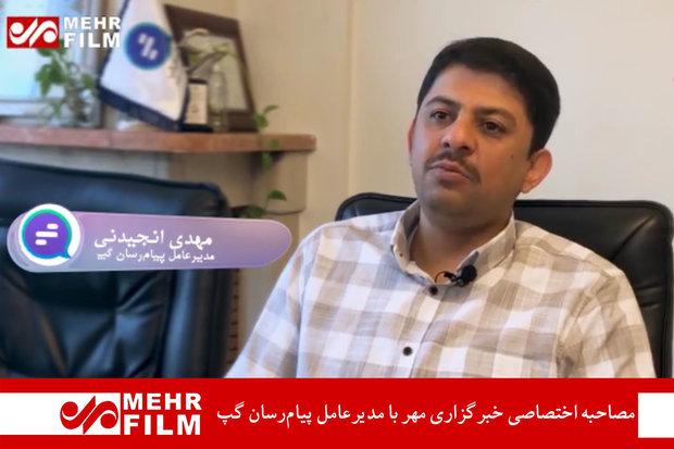 مصاحبه اختصاصی خبرگزاری مهر با مدیرعامل پیامرسان گپ