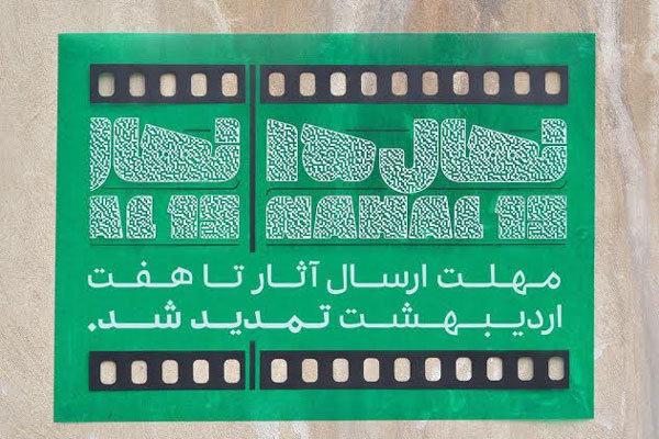 مهلت ارسال آثار به جشنواره «نهال» تمدید شد