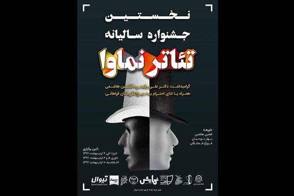 جشنواره تئاتر «نماها» برپا شد/ کاشت ۲ نهال به یاد ۲ هنرمند