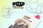 انتشار کتاب قصه و رنگآمیزی «فیلشاه»