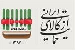 کتاب «حمایت از کالای ایرانی» منتشر میشود