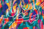 انتشار پوستر نمایشگاه کتاب تهران