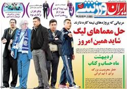صفحه اول روزنامههای ورزشی ۲ اردیبهشت ۹۷