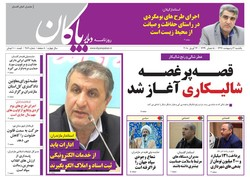 صفحه اول روزنامه های مازندران ۲ اردیبهشت ۹۷