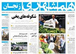 صفحه اول روزنامه های استان زنجان ۲ اردیبهشت