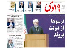 صفحه اول روزنامههای استان قم ۲ اردیبهشت ۹۷