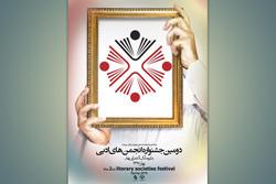 دومین جشنواره انجمنهای ادبی فراخوان داد