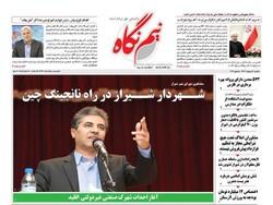 صفحه اول روزنامه های فارس ۲ اردیبهشت ۹۷