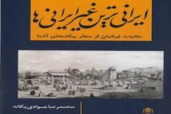ایرانی ترین غیر ایرانی ها