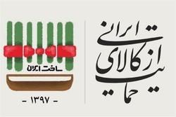 حکایت از کالای ایرانی