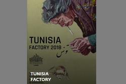 """İranlı yönetmenin filmi """"Tunisia Factory 2018"""" projesinde yer aldı"""