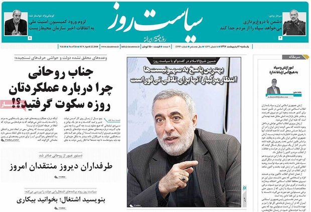 صفحه اول روزنامههای ۲ اردیبهشت ۹۷