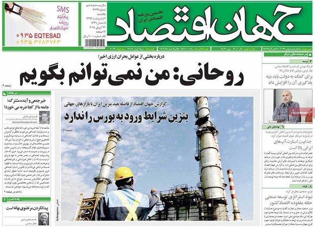 صفحه اول روزنامههای اقتصادی ۲ اردیبهشت ۹۷