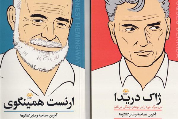 انتشار دو کتاب تازه از مجموعه گفتگو با مشاهیر جهان