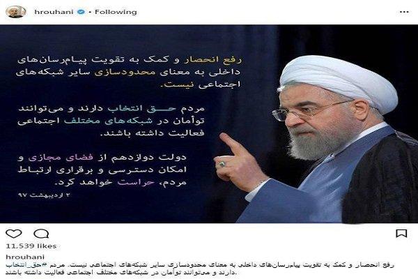 روحاني: منع الاحتكار وتعزيز تطبيقات التواصل المحلية لا يعني الحد من التطبيقات الأخرى