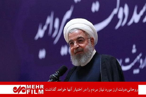 الرئيس روحاني يترأس اجتماعا لمناقشة مشاريع في محافظة خراسان رضوي