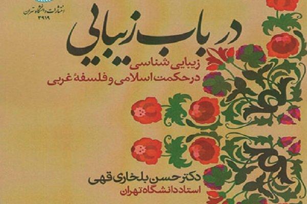 انتشار «در باب زیبایی، زیبایی شناسی در حکمت اسلامی و فلسفه غربی»