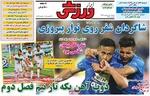 صفحه اول روزنامههای ورزشی ۳ اردیبهشت ۹۷