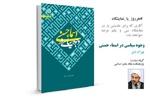 «وجوه سیاسی اسماء حسنی» در سی و یکمین نمایشگاه کتاب تهران
