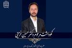 آیین نکوداشت مرحوم «حسین خزائی» برگزار میشود