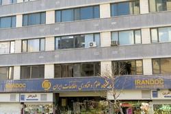 پژوهشگاه علوم و فناوری اطلاعات ایران