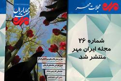 شماره 26 مجله ایران مهر