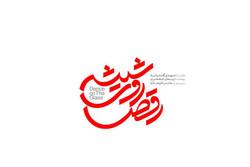 لوگوی سریال «رقص روی شیشه» رونمایی شد