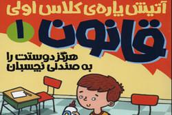 کودکان با «آتیش پاره کلاس اولی» آشنا میشوند