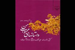 هفتمین جلد «داستانهای محبوب من» چاپ شد
