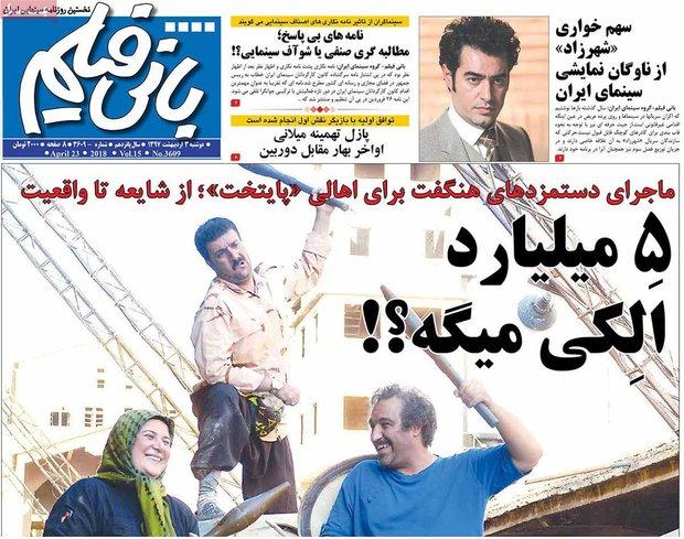 صفحه اول روزنامههای ۳ اردیبهشت ۹۷