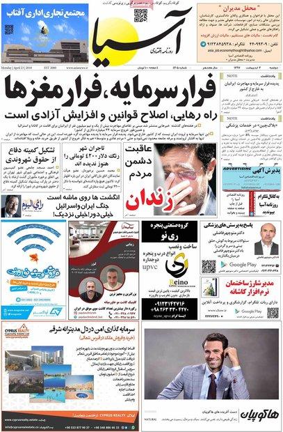 صفحه اول روزنامههای اقتصادی ۳ اردیبهشت ۹۷