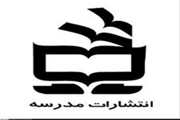 ۲۲ کتاب انتشارات مدرسه در آمریکا منتشر میشود