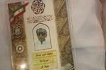 معجزه قرآن در حقم حضور در ایران بود/ ۹ سالگی موفق به حفظ قرآن شدم