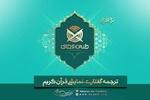 نخستین ترجمه گفتاری نمایشی قرآن در جهان اسلام رونمایی می شود