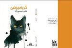 «گربهجیغی» به نمایشگاه کتاب تهران میآید